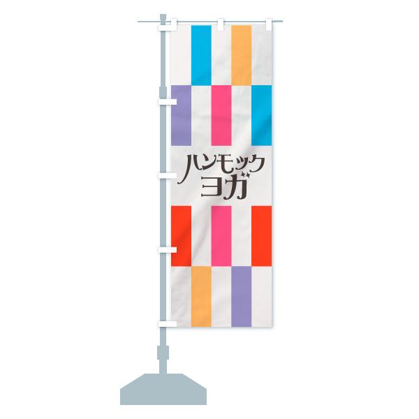 のぼり ハンモックヨガ のぼり旗のデザインAの設置イメージ