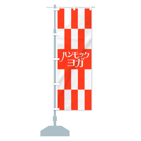 のぼり ハンモックヨガ のぼり旗のデザインBの設置イメージ