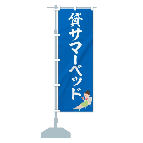 のぼり 貸サマーベッド のぼり旗のデザインBの設置イメージ