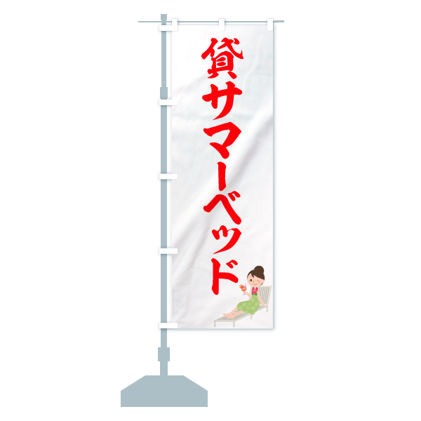 のぼり 貸サマーベッド のぼり旗のデザインCの設置イメージ