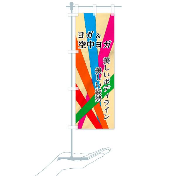 のぼり 空中ヨガ のぼり旗のデザインBのミニのぼりイメージ