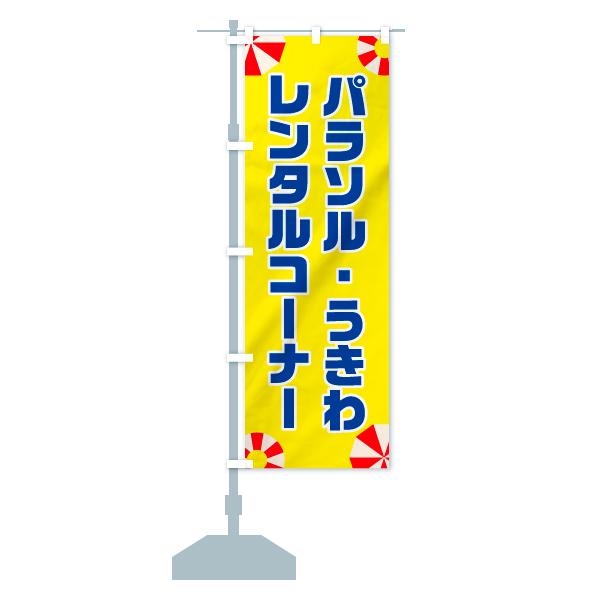 のぼり パラソルレンタル のぼり旗のデザインCの設置イメージ