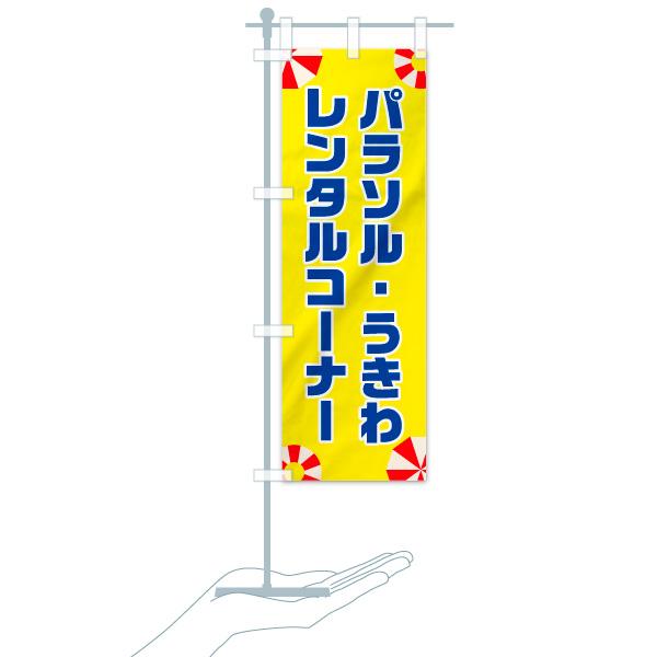 のぼり パラソルレンタル のぼり旗のデザインCのミニのぼりイメージ