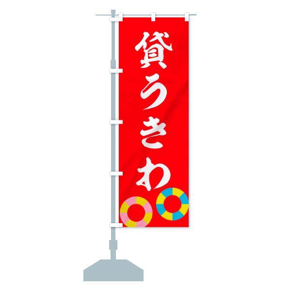 のぼり 貸うきわ のぼり旗のデザインAの設置イメージ