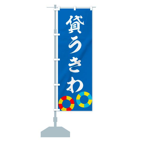 のぼり 貸うきわ のぼり旗のデザインBの設置イメージ