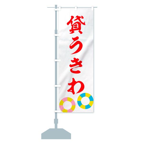 のぼり 貸うきわ のぼり旗のデザインCの設置イメージ