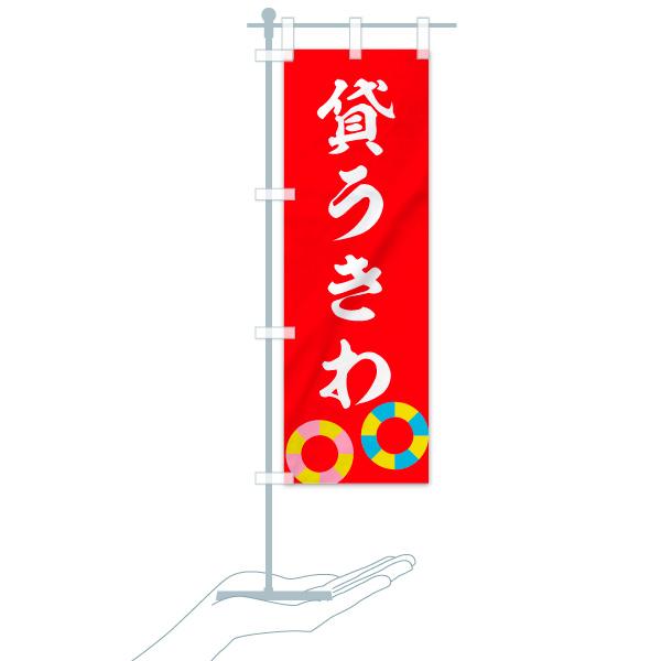のぼり 貸うきわ のぼり旗のデザインAのミニのぼりイメージ
