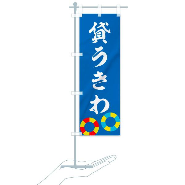 のぼり 貸うきわ のぼり旗のデザインBのミニのぼりイメージ