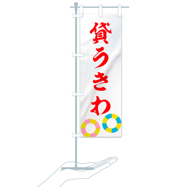 のぼり 貸うきわ のぼり旗のデザインCのミニのぼりイメージ
