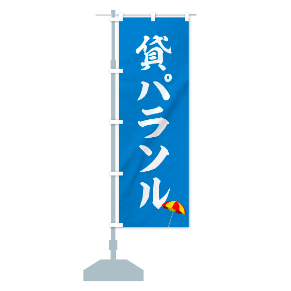 のぼり 貸パラソル のぼり旗のデザインBの設置イメージ