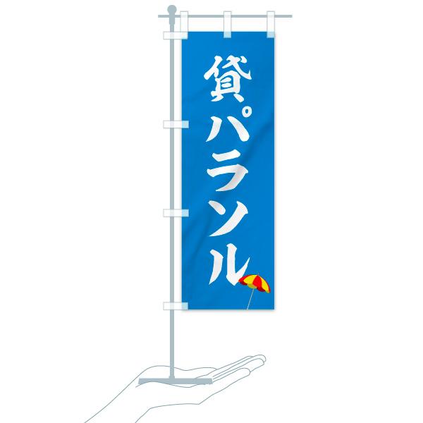 のぼり 貸パラソル のぼり旗のデザインBのミニのぼりイメージ