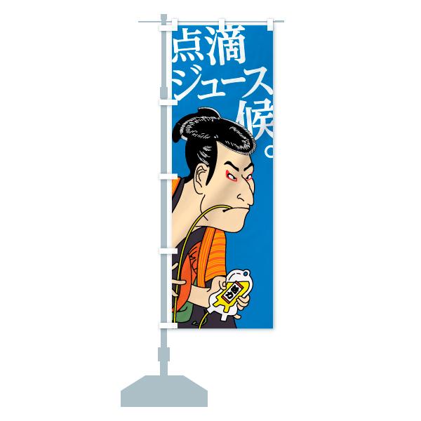 のぼり 点滴ジュース候 のぼり旗のデザインBの設置イメージ