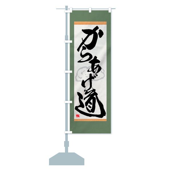 のぼり からあげ道 のぼり旗のデザインBの設置イメージ