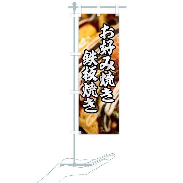 のぼり 鉄板焼きお好み焼き のぼり旗のデザインBのミニのぼりイメージ