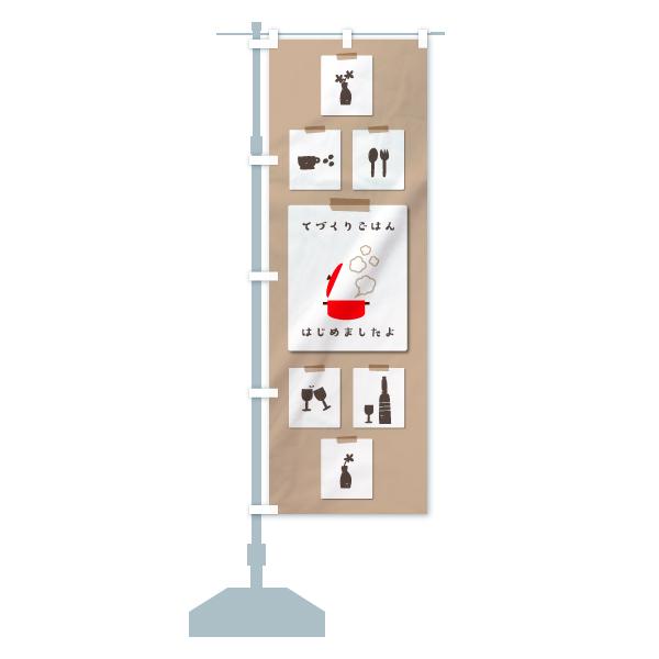 のぼり てづくりごはん のぼり旗のデザインAの設置イメージ