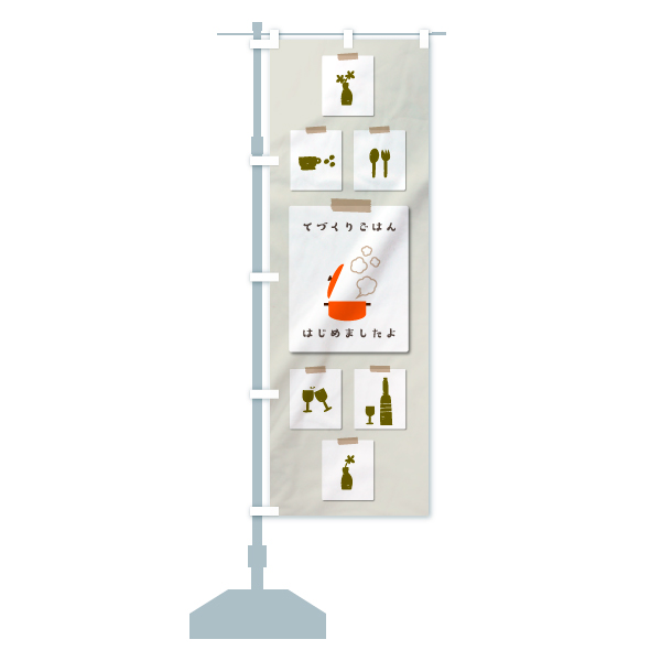 のぼり てづくりごはん のぼり旗のデザインBの設置イメージ