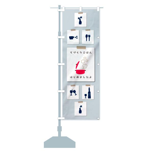 のぼり てづくりごはん のぼり旗のデザインCの設置イメージ