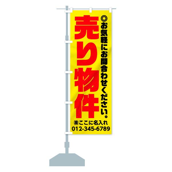 【名入無料】のぼり 売り物件 のぼり旗のデザインAの設置イメージ
