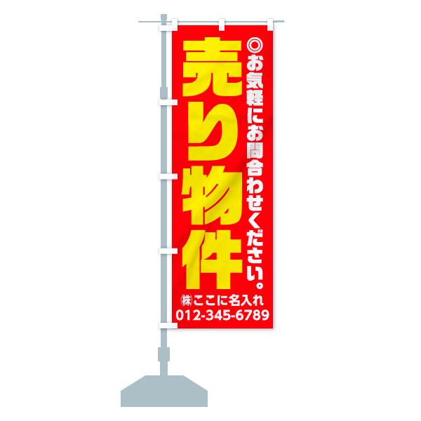 【名入無料】のぼり 売り物件 のぼり旗のデザインBの設置イメージ