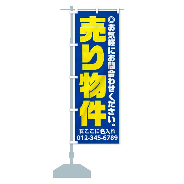 【名入無料】のぼり 売り物件 のぼり旗のデザインCの設置イメージ