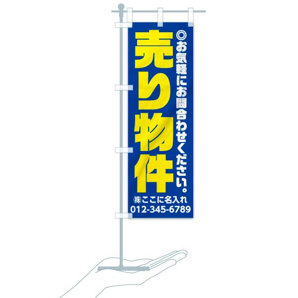 【名入無料】のぼり 売り物件 のぼり旗のデザインCのミニのぼりイメージ