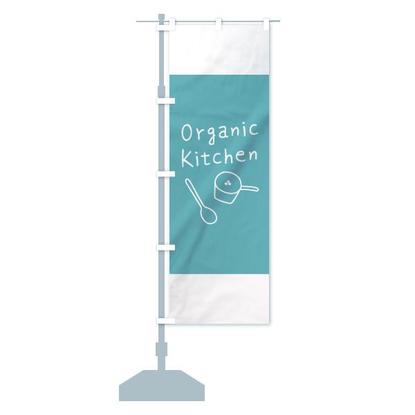 のぼり オーガニックキッチン のぼり旗のデザインAの設置イメージ