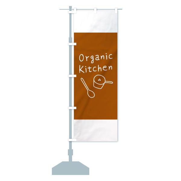 のぼり オーガニックキッチン のぼり旗のデザインBの設置イメージ