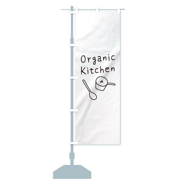 のぼり オーガニックキッチン のぼり旗のデザインCの設置イメージ