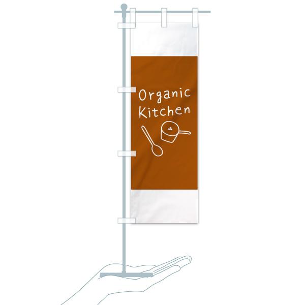 のぼり オーガニックキッチン のぼり旗のデザインBのミニのぼりイメージ