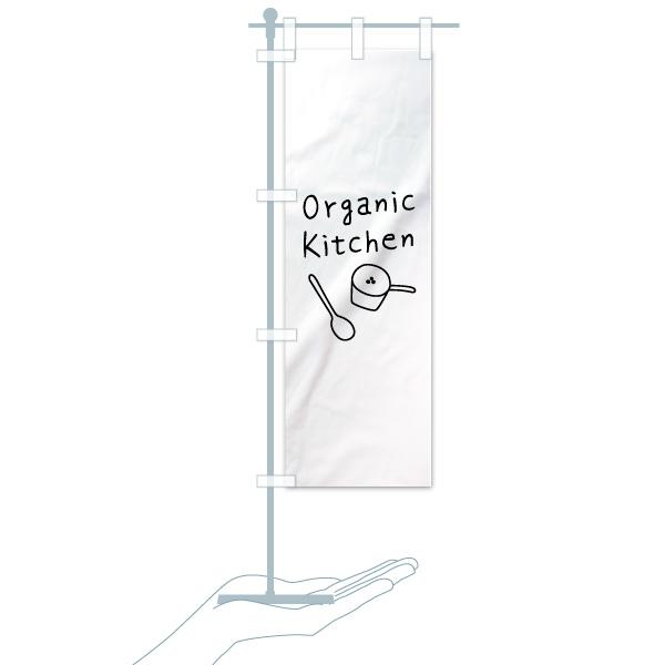 のぼり オーガニックキッチン のぼり旗のデザインCのミニのぼりイメージ