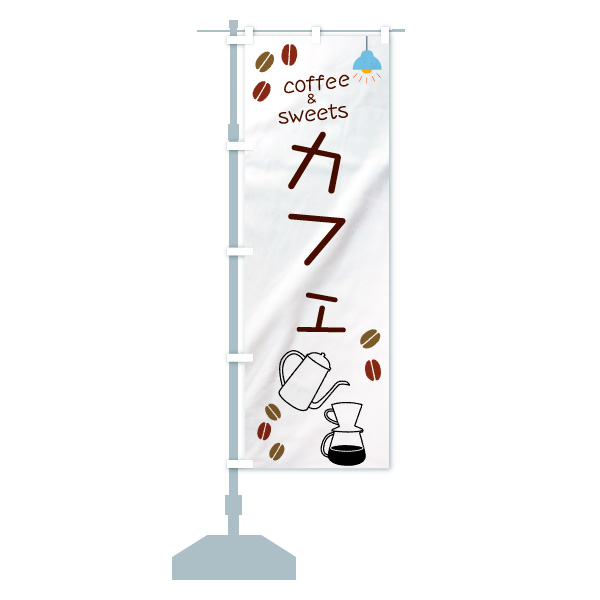 のぼり カフェ のぼり旗のデザインAの設置イメージ