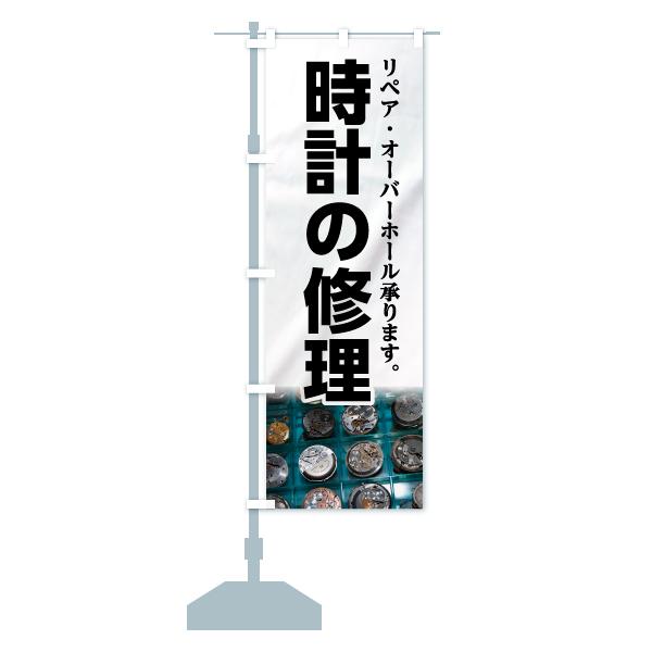 のぼり 時計の修理 のぼり旗のデザインAの設置イメージ