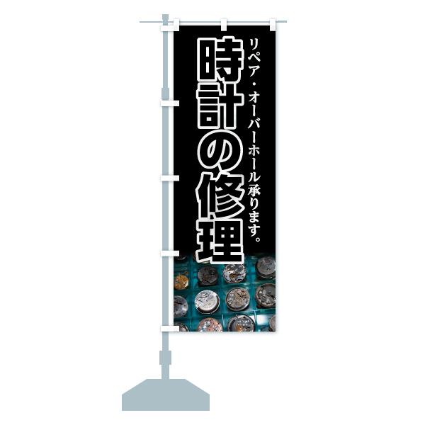 のぼり 時計の修理 のぼり旗のデザインBの設置イメージ