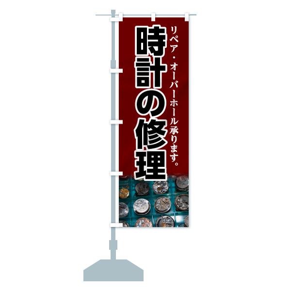 のぼり 時計の修理 のぼり旗のデザインCの設置イメージ