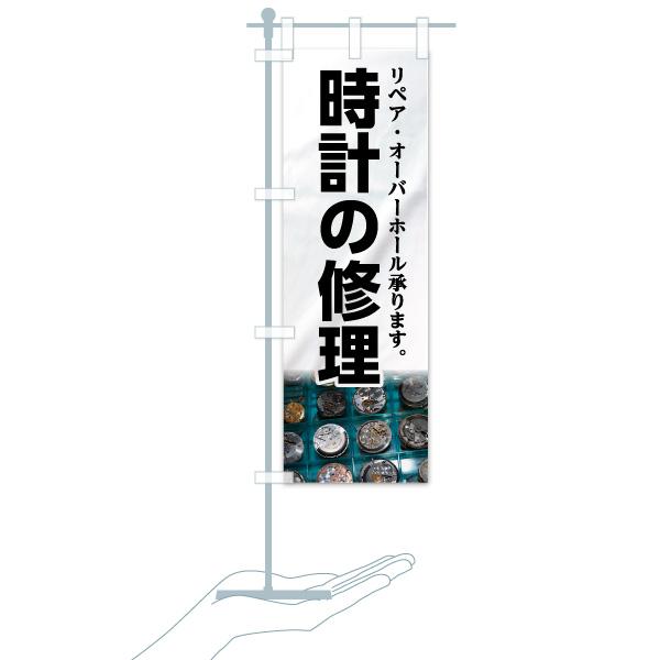 のぼり 時計の修理 のぼり旗のデザインAのミニのぼりイメージ