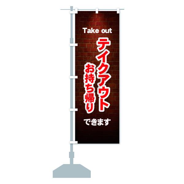 のぼり テイクアウト のぼり旗のデザインBの設置イメージ