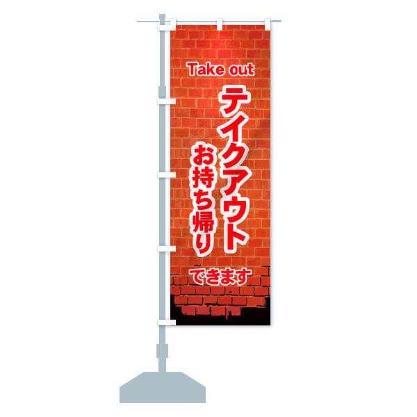 のぼり テイクアウト のぼり旗のデザインCの設置イメージ