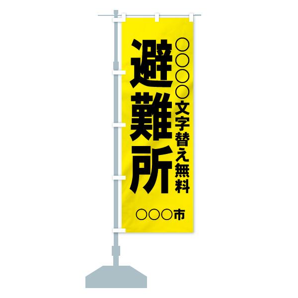 【名入無料】のぼり 避難所 のぼり旗のデザインCの設置イメージ