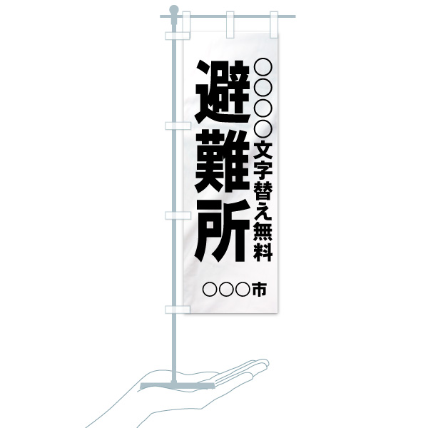【名入無料】のぼり 避難所 のぼり旗のデザインAのミニのぼりイメージ