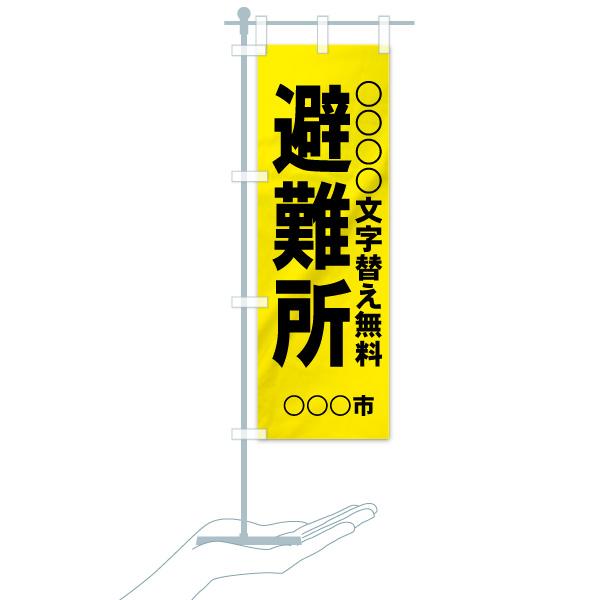 【名入無料】のぼり 避難所 のぼり旗のデザインCのミニのぼりイメージ