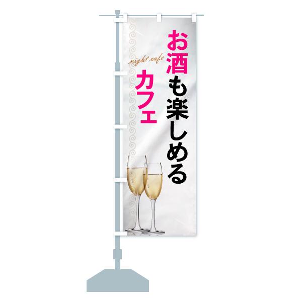 のぼり お酒も楽しめるカフェ のぼり旗のデザインAの設置イメージ