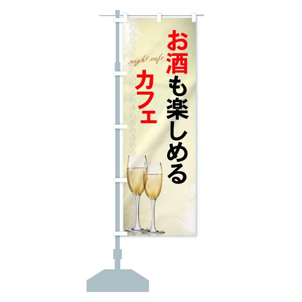 のぼり お酒も楽しめるカフェ のぼり旗のデザインBの設置イメージ