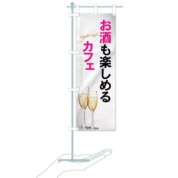 のぼり お酒も楽しめるカフェ のぼり旗のデザインAのミニのぼりイメージ