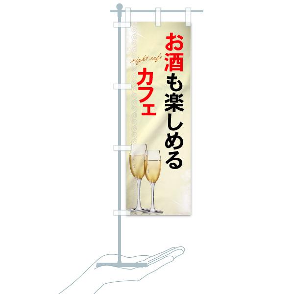 のぼり お酒も楽しめるカフェ のぼり旗のデザインBのミニのぼりイメージ