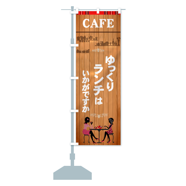 のぼり カフェ のぼり旗のデザインBの設置イメージ