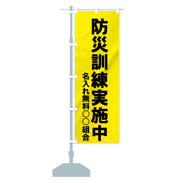 【名入無料】のぼり 防災訓練実施中 のぼり旗のデザインAの設置イメージ
