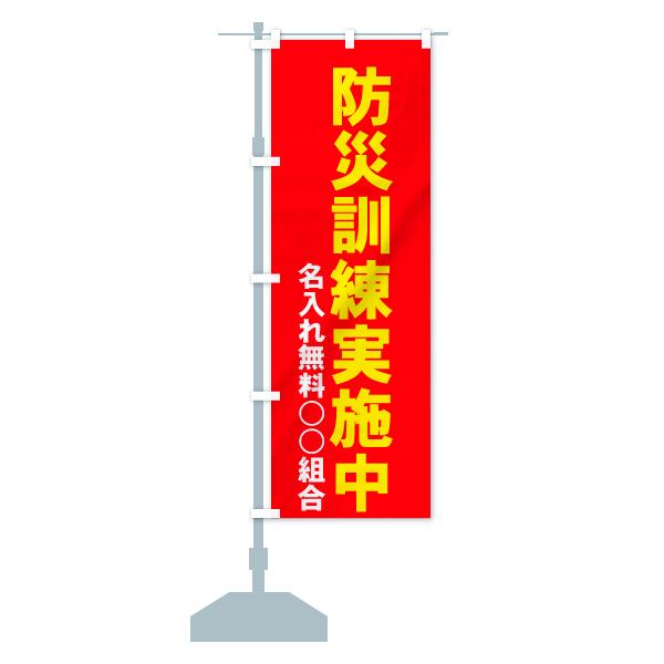 【名入無料】のぼり 防災訓練実施中 のぼり旗のデザインBの設置イメージ