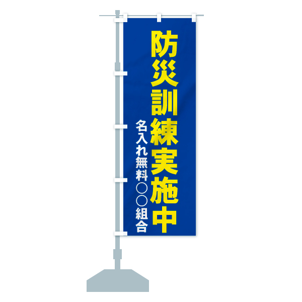【名入無料】のぼり 防災訓練実施中 のぼり旗のデザインCの設置イメージ