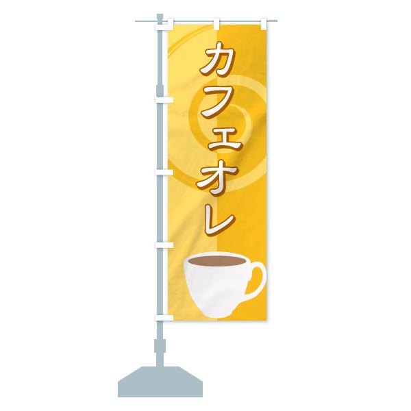 のぼり カフェオレ のぼり旗のデザインAの設置イメージ