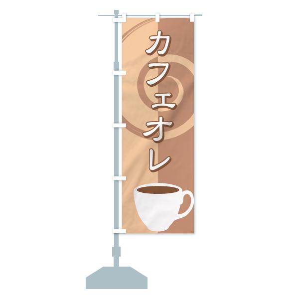 のぼり カフェオレ のぼり旗のデザインBの設置イメージ